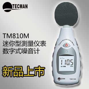 Tecmen/ديسيبل/db الضوضاء متر قياس/الضوضاء تستر/المجلد الجدول الجدول TM810M صوت
