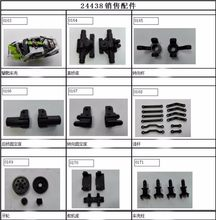 Wltoys 24438 1:24 RC Car Spare parts shell connecting rod gear Tire shock absorber receiver Servo motor charger Screws Bearing(China)