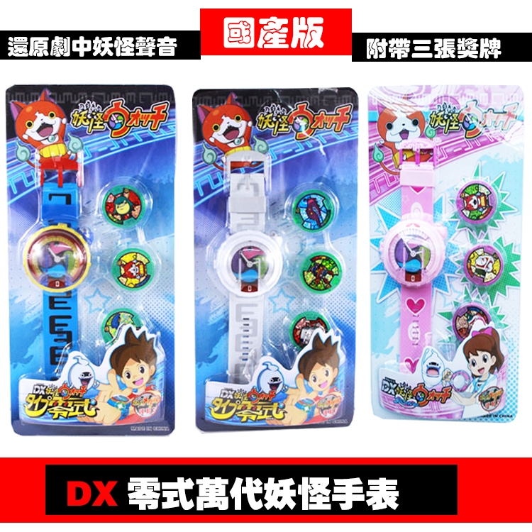NEW DX Yokai Watch Japan Anime Yokai Watch Lighting sound watch Medal Baby gifts ( Watch ...