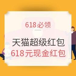 必领红包: 天猫超级红包 现金天天得 每天3次,最高618元,