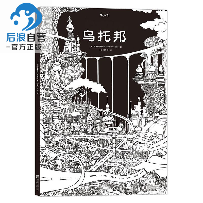 New DES MONDES A COLORIER adult coloring book Fashion relieve stress kill time Graffiti painting drawing art Colouring Books
