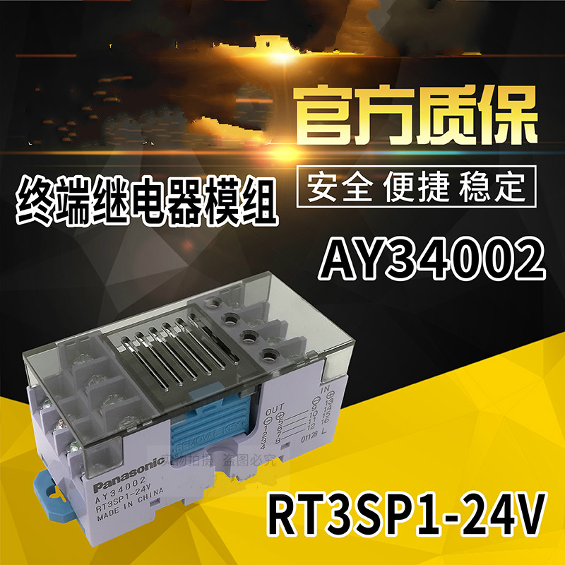 Lower Terminal Relay Module RT3SP1-24V AY34002 DC24VLower Terminal Relay Module RT3SP1-24V AY34002 DC24V
