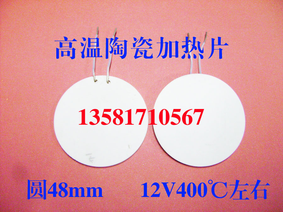 High temperature ceramic heating plate heating plate heating plate 48*2mm12V 96W