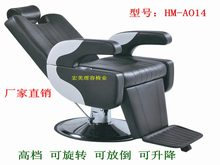 Can be put down a surname chair beauty-care office chair Barber shave shaving chair(China)