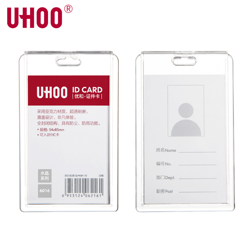 UHOO 6016 PUSH UP Design Acrylic Vertical Card Holder Double Translaprent Business Work ID Card Holders Name Tag-without lanyard