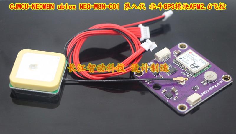 CJMCU-NEOM8N ublox NEO-M8N-001 GPS APM2.6 eighth generation Beidou flight control module гель алоэ
