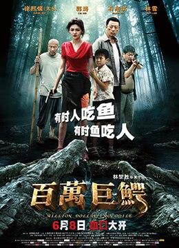《百万巨鳄》2012年中国大陆喜剧,惊悚,灾难电影在线观看