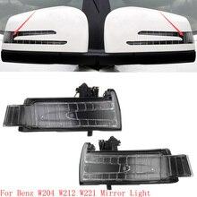 Для Mercedes W204 W212 W221 светодио дный зеркала Маркер поворотов Индикатор фонарь поворота свет объектив