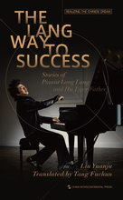 the Lang Way to Success Stories of Pianist  and His Tiger Father Realizing Chinese Dream Language English-135