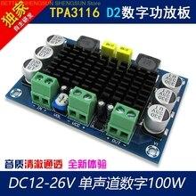 XH-M542 одноканальный высокой мощности цифровой аудио усилитель мощности доска TPA3116D2 мобильный динамик усилитель 24 В