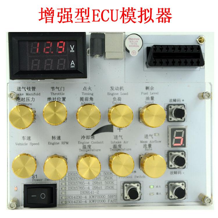 Pro ECU simulator suite Automotive ECU/ engine /OBD II/ELM327 development test / emulator / open source Android Bluetooth sourc