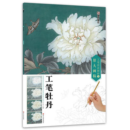 Analysis Of Fine Brushwork Techniques And Original Drawings Book For Peony Mudan / Chinese Traditional Painting Textbook