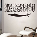 6 styles muslim arabic decal islamic wall stickers home decoration