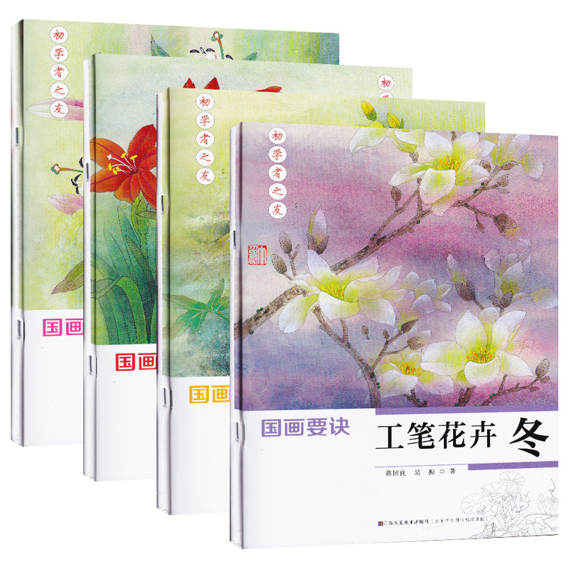 4pcs/set Chinese Traditional Painting Tips Books Color Line Drawing Gongbi Fine Brushwork Drawing Book Flowers Of Four Seasons