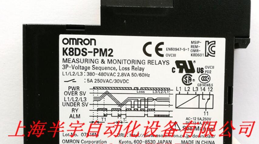 Relais de surveillance de tension de relais de séquence de phase K8DS-PM2