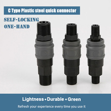 C Type  Quick Coupler Airtac Pneumatic  Fittings Fast Connector Self-locking Plastic Steel SM20PM20 SM30PM30 SM40PM40