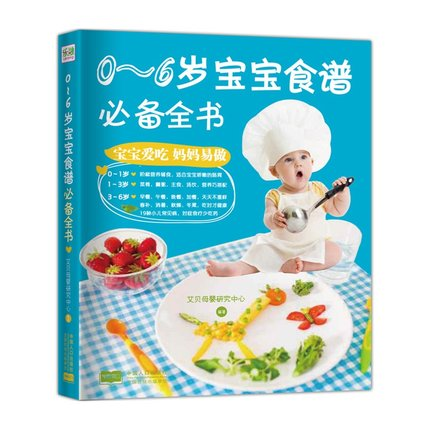 Essential book of baby recipes fit for 0-6 age baby infant / Child Best Cooking Book in chinese