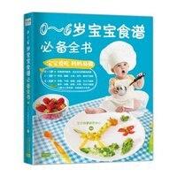 Uçucu kitabı bebek tarifler için fit 0-6 yaş bebek bebek/Çocuk En Iyi Pişirme Kitap çince
