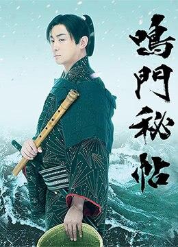 《鸣门秘帖》2018年日本电视剧在线观看