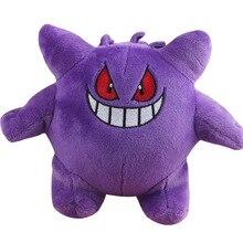 children toys 15cm Pocket Monster Gengar Plush Toys Anime New Rare Soft Stuffed Animal Doll For Kids Gift