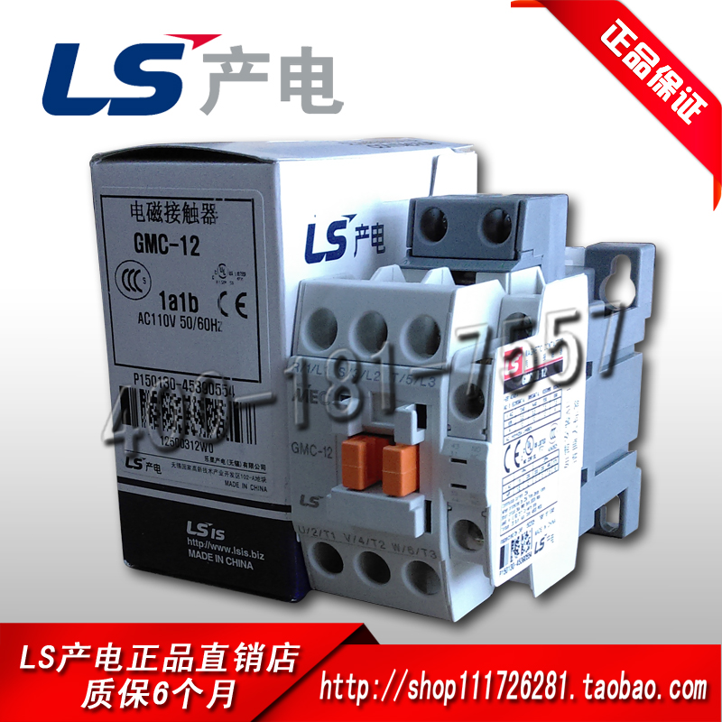 Three-pole AC Contactor GMC-125.5 KW12A For Korean LS Power Generation