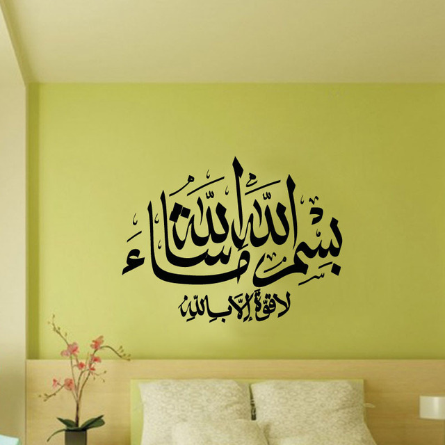 Arabic Calligraphy Decor - Home Decorating Ideas