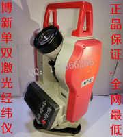 Pechino Bo nuovo laser teodolite elettronico DT-2L Pechino Bo nuovo su e giù per il nuovo laser teodolite