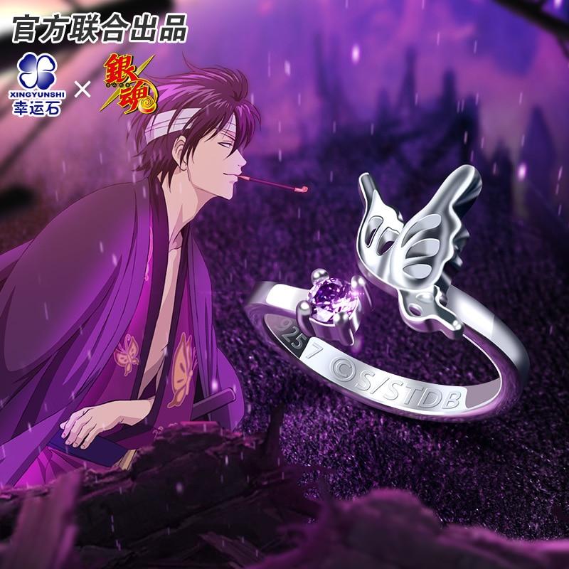 GINTAMA Anime Figura 925 Anillo de Plata Esterlina Mariposa Púrpura Manga Papel de Dibujos Animados Takasugi Gintoki Regalo de Cumpleaños