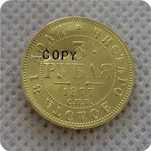 1877,1878, 1879,1880, 1881,1882 rosja 3 rubli złotych kopia monety