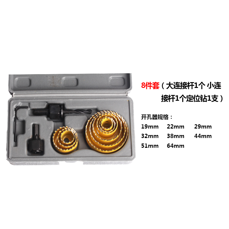 8pcs Hole On The Gypsum Board Ceiling Woodworking Drill Tool Refined With High Quality Steel set gypsum board downlight hole drill woodworking hole saws spotlights pvc reamer home processing 13 in1 specifications19 127mm