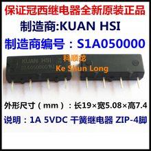 100% оригинальный новый KUAN HSI S1A050000 5VDC S1A120000 12VDC 1A 4-контактное сухое язычковое реле