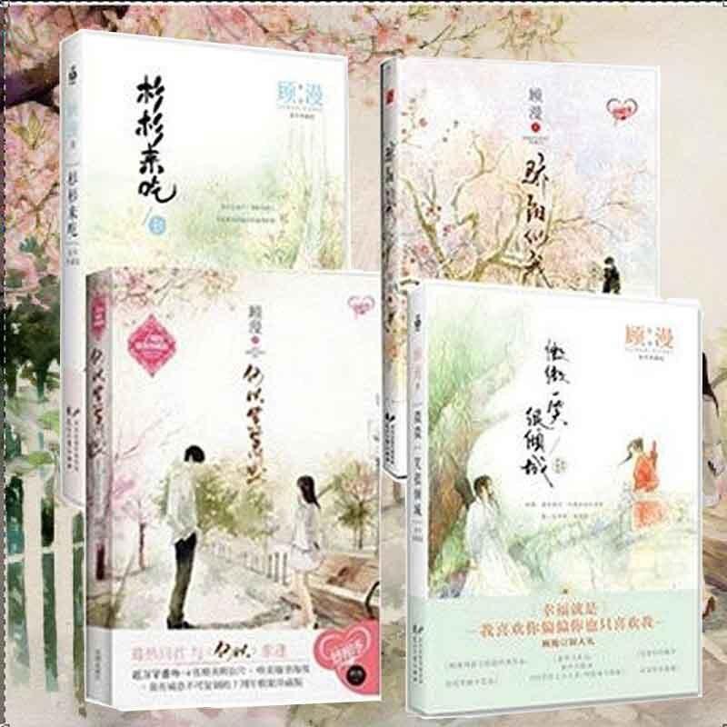 4pcs Silent Separation He yi Sheng Xiao Mo sunshine in me jiao yang shi wo shang