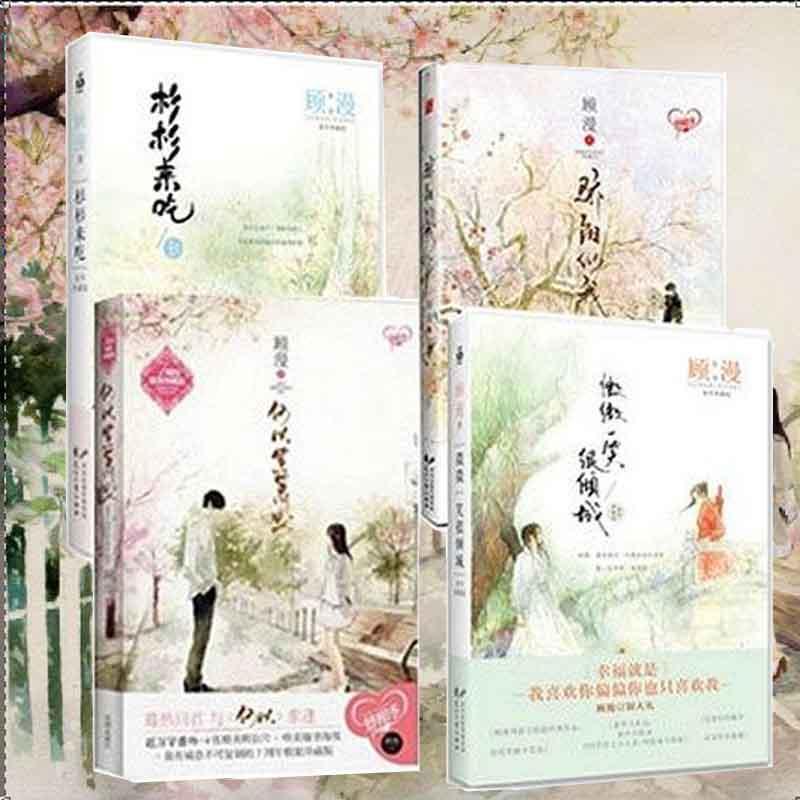 4pcs Silent Separation He Yi Sheng Xiao Mo +sunshine In Me Jiao Yang Shi Wo (shang) + Wei Wei Yi Xiao Hen Qing Cheng By Gu Man