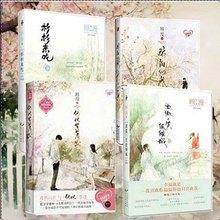 4pcs Silent Separation He yi Sheng Xiao Mo +sunshine in me jiao yang shi wo (shang) + wei xiao hen qing cheng by gu man