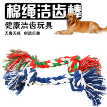 =Free shipping=Dog supplies Pet dog toys double cotton carrick-bend odontoprisis puppies teddy toy supplies
