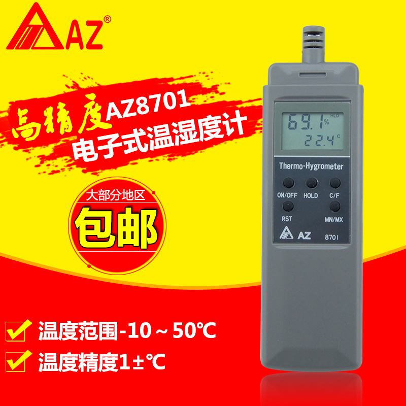 AZ8701 Digital Pocket Type Industrial Hygro-Thermometer Temperature Humidity Meter with backlit, LCD display thermostat car thermometer digital thermometer humidity u0026 temperature meter gm1361 can be accessed by k type thermocouple