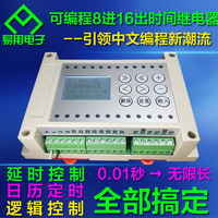 8 in 16 out programmable logic controller PLC all in one solenoid valve / cylinder / delay / timing