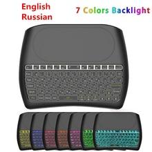 С подсветкой 7 цветов D8 Pro Plus i8 Английский Русский 2,4 ГГц Беспроводной мини клавиатура Air Мышь Сенсорная панель контроллер для Android ТВ коробка ПК