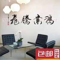 Hongye Tengffi Chinese Style Calligraphy Wall Stickers Office Sofa Living Room Background Wall Decoration Stickers