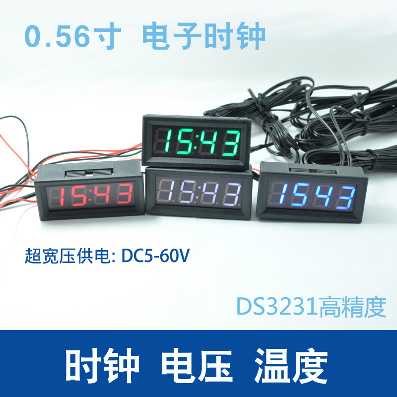 With the electronic watch clock module digital tube clock temperature voltage LED 12V/24V luminous vehicle DIY car детское