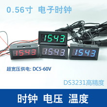 With the electronic watch clock module digital tube clock temperature voltage LED 12V/24V luminous vehicle DIY car