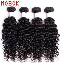 Волнистые пучки бразильских волос mobok для наращивания 8 26