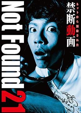 《禁断动画21》2015年日本恐怖,纪录片电影在线观看