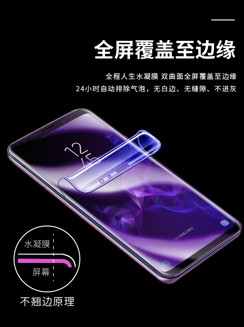 9D mobile phone protective film For iphone X 8 plus full screen cover water gel film