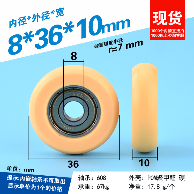 1 Pcs 608zz Lager 8x36x10mm Delrin Pom Ronde Type Lager Wiel Roller Buitendiameter 36 Mm Od Lager Wiel Gratis Verzending