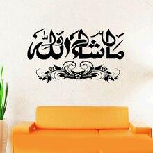 이슬람교 알라 비닐 벽 전사 술 이슬람교 Eid Murabak 라마단 카림 아랍어 워드 아티스트 거실 침실 아트 데코 벽 장식 2MS4