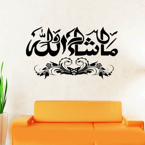 Image 1 - Islam Allah Vinyl Wall Decal Muslim Eid Murabak Ramadan Kareem Arabic Word Artist Living Room Bedroom Art Deco Wall Decor 2MS4