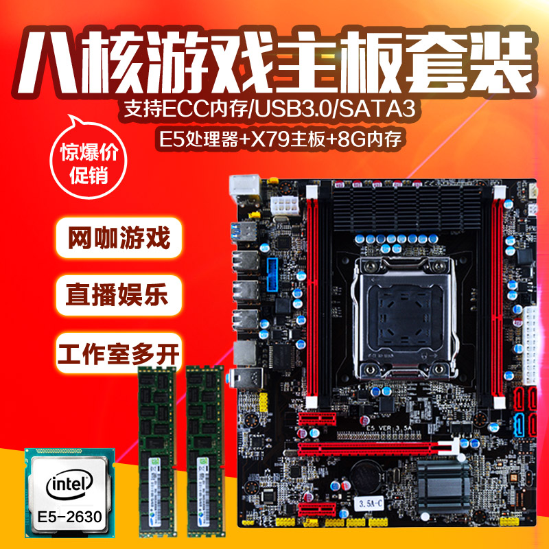 X79 Scheda Madre Del Computer 2011 Ago della Scheda Madre CPU Set 8-core 10-core E5 2680 V2 Inviare ECCX79 Scheda Madre Del Computer 2011 Ago della Scheda Madre CPU Set 8-core 10-core E5 2680 V2 Inviare ECC