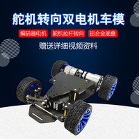 Intelligent Trolley Chassis Active Differential Front Wheel Steering Structure with Encoder Dual DC Deceleration Motor