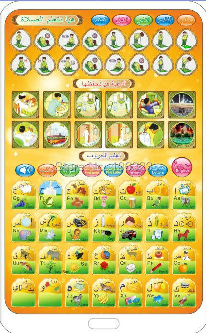 New-English-Arabic-Mini-IPad-Design-Toys-Tablet-Children-Learning-Machines-Islamic-Holy-Quran-Toy-Worship-Word-Letter-5